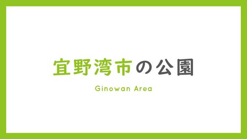 宜野湾市の公園の一覧|沖縄公園ナビ