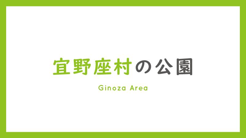 宜野座村の公園の一覧|沖縄公園ナビ