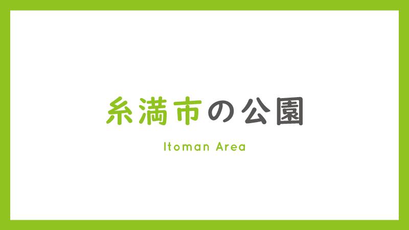 糸満市の公園の一覧|沖縄公園ナビ