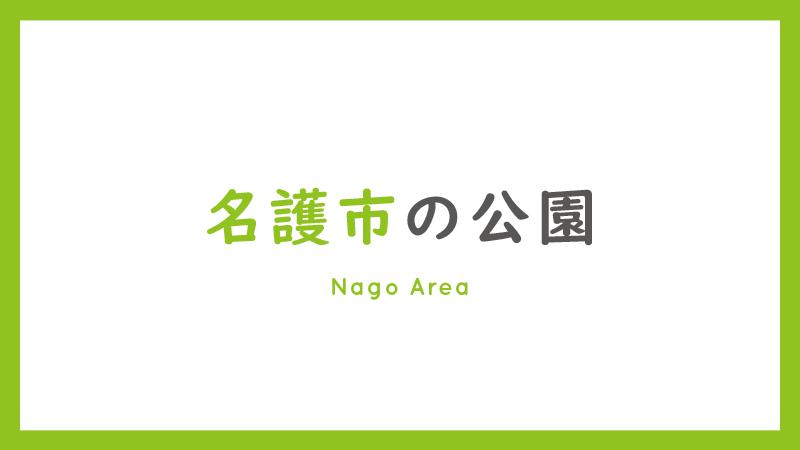 名護市の公園の一覧|沖縄公園ナビ