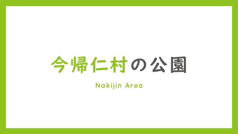 今帰仁村の公園の一覧|沖縄公園ナビ