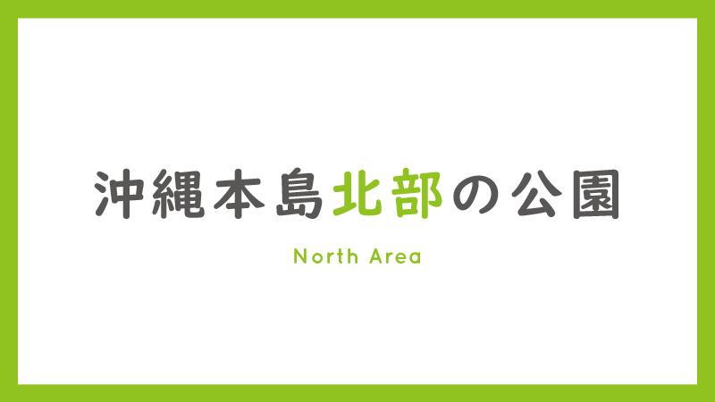 沖縄本島北部の公園の一覧|沖縄公園ナビ