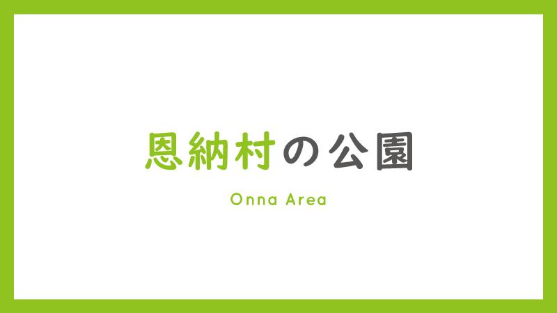 恩納村の公園の一覧|沖縄公園ナビ