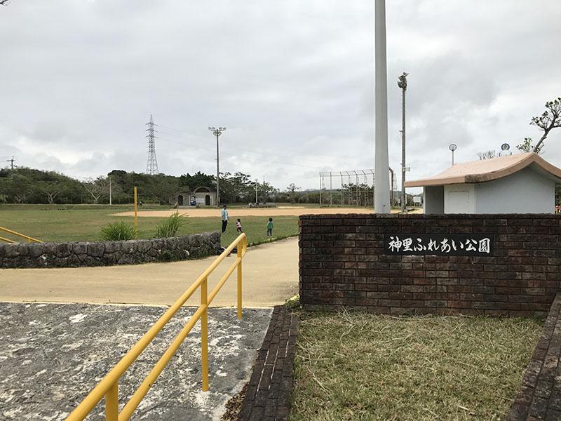 神里ふれあい公園の入口