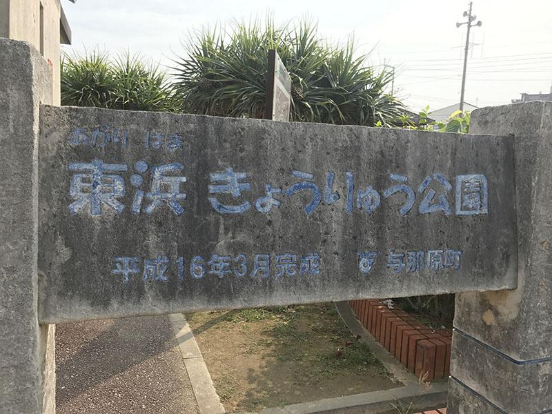 東浜きょうりゅう公園の入口看板