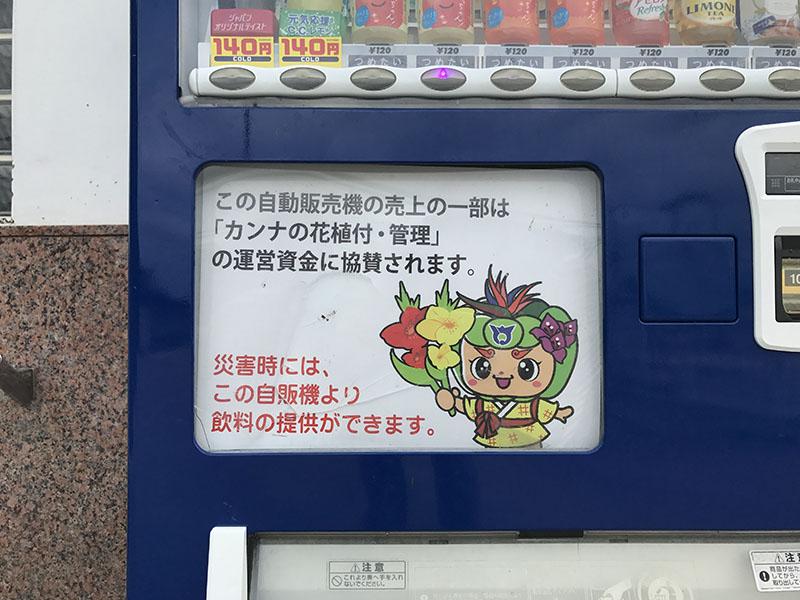 災害時の飲料提供に関するポスター