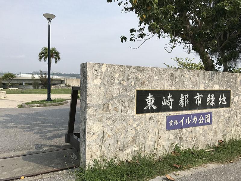 東崎都市緑地の入口ゲート
