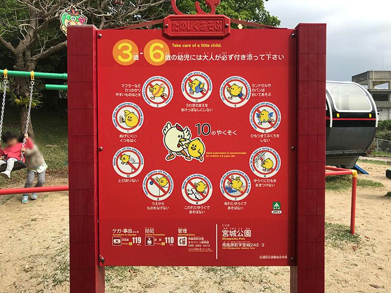 公園内の注意書き看板